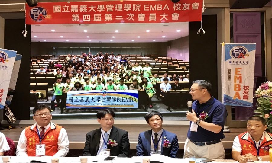 理事長出席嘉大EMBA會員大會