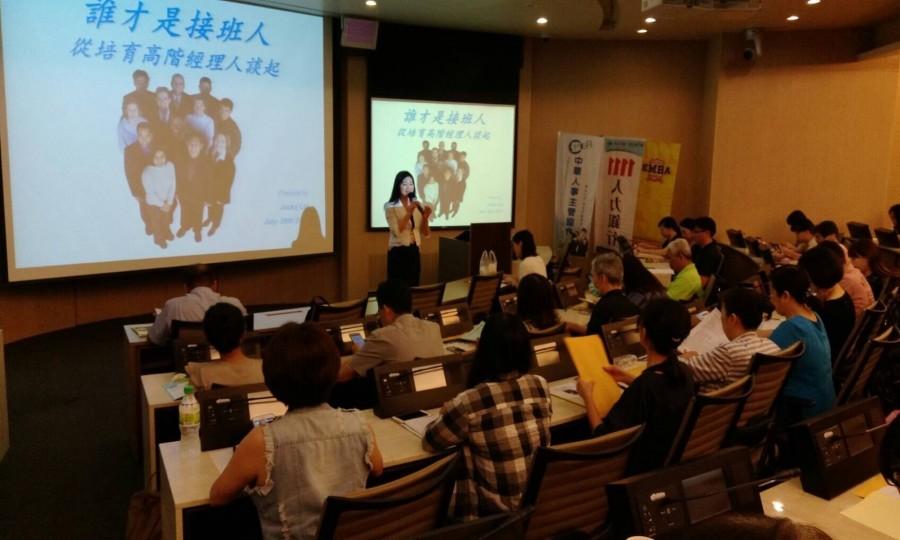 CSU和中華人事主管協會聯合講座花絮