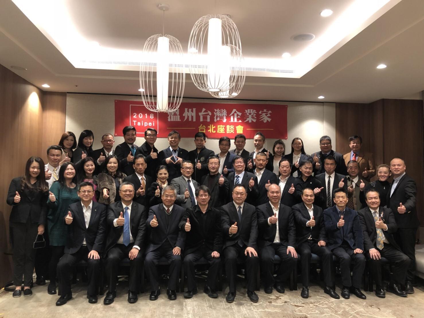 CSU會員於 凱達飯店 參加中國溫州與台灣上市櫃公司座談會