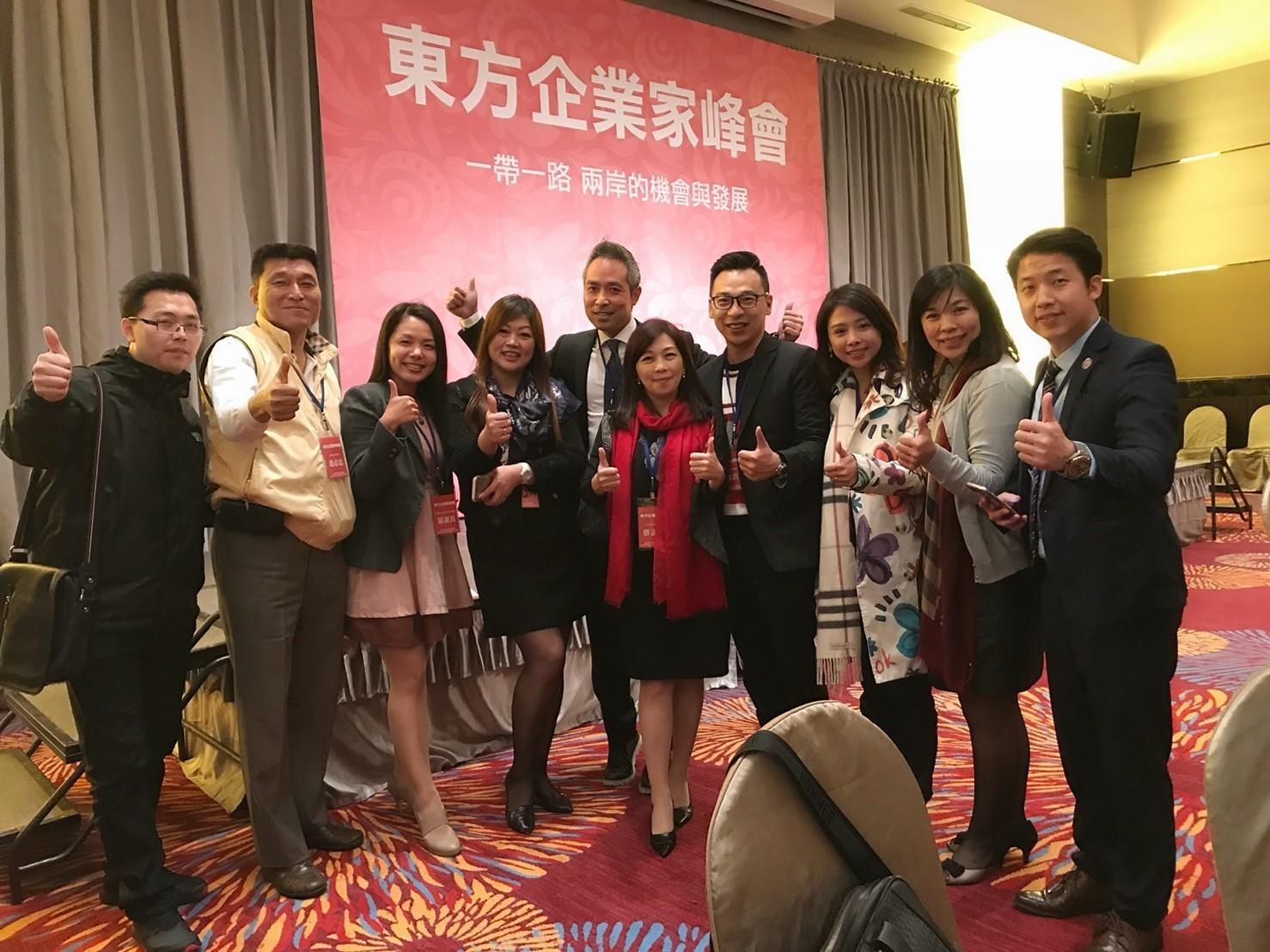 東方企業家峰會一帶一路
